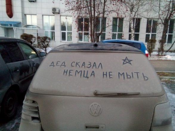 Прикольная надпись на грязном авто