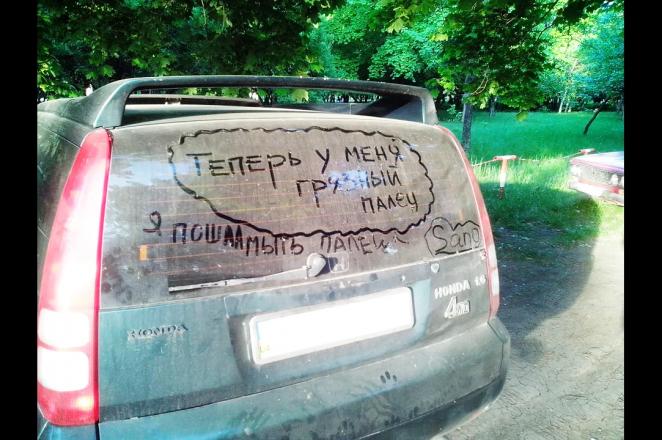 Смешная надпись на авто