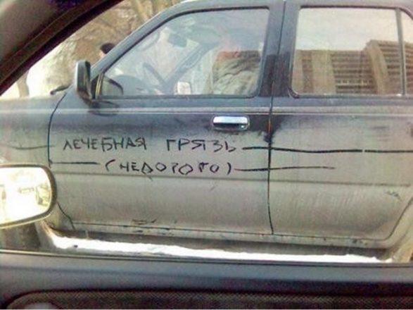 """""""Лечебная грязь"""" на машине"""