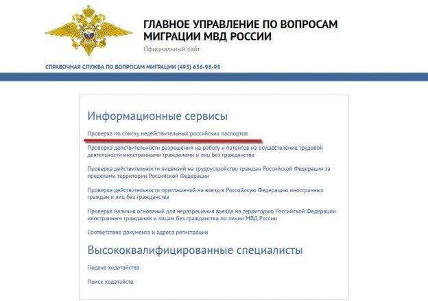 Страница Главного управления по вопросам миграции МВД РФ