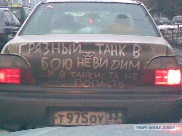 """Танки грязи не боятся"" на авто"