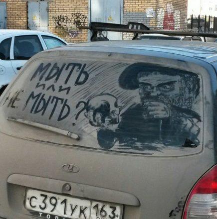 Надпись Шекспира на авто