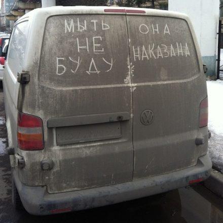 Очень грязная машина с надписью