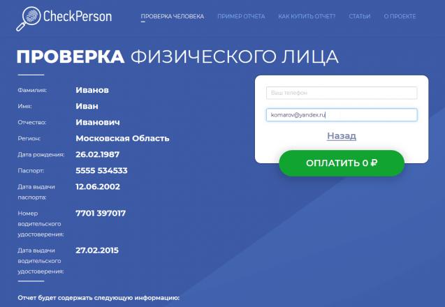 Сайт CheckPerson