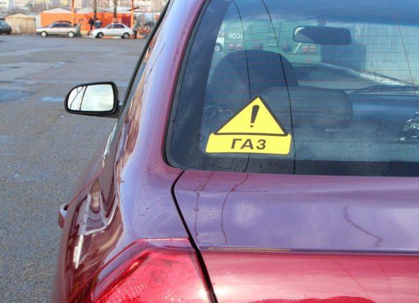 Наклейка на автомобиль ГАЗ