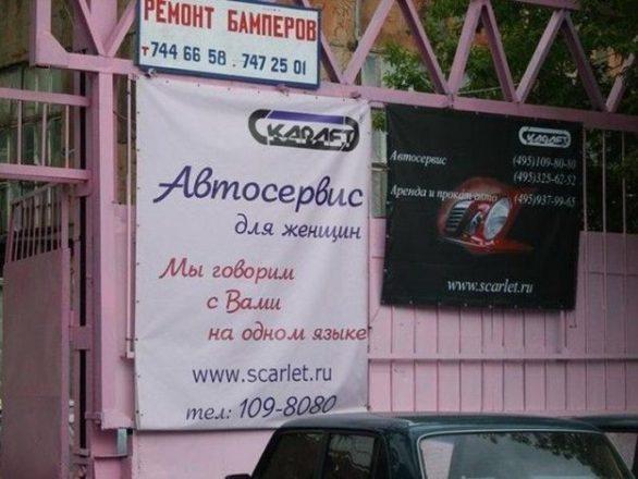 Женский автосервис