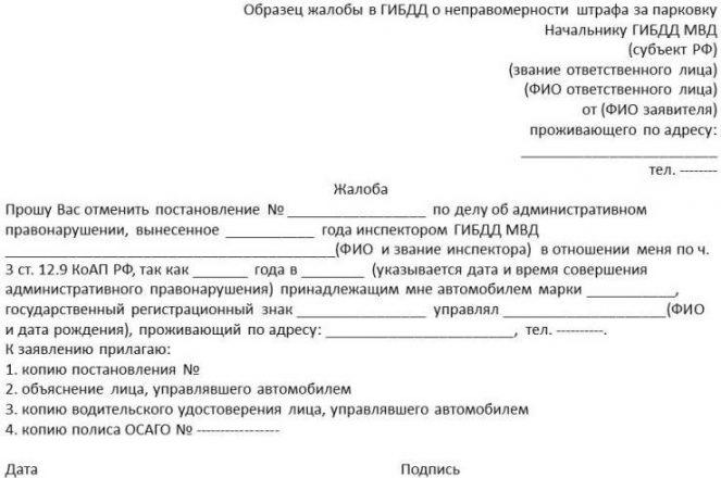 Образец заявления в ГИБДД