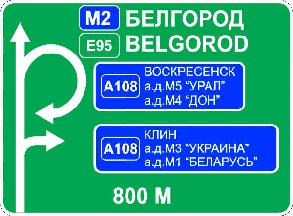 Дорожный знак по межгосударственному стандарту