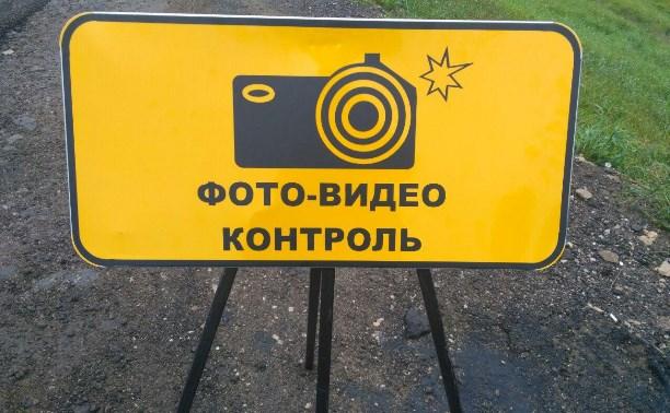 Знаки для камер видеофиксации