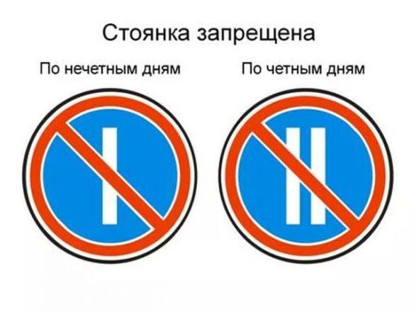 Обозначение запрета стоянки по четным и нечетным дням