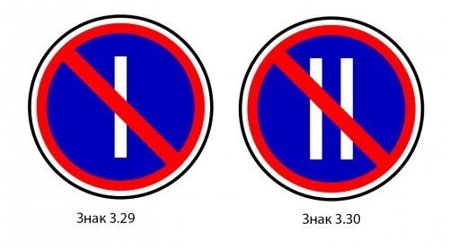 Обозначение запрещающих знаков, которые работают только по четным или нечетным дням