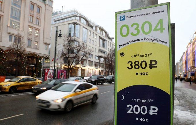 Штраф за неоплаченную парковку составит 5 000 рублей