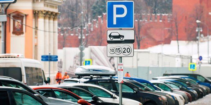 Бесплатная воскресная парковка отменена на 237 улицах Москвы