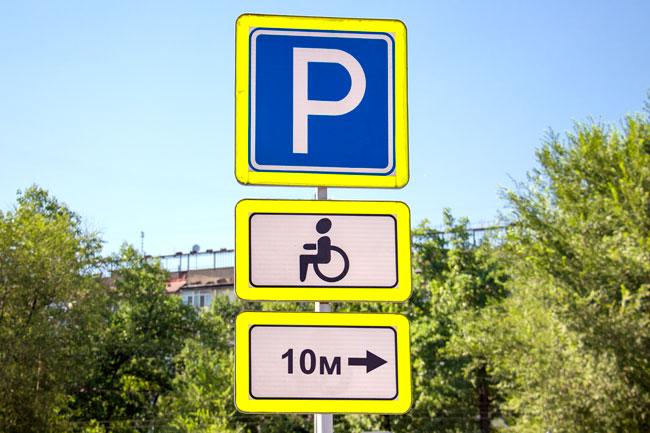 Бесплатной парковкой могут пользоваться льготные категории граждан