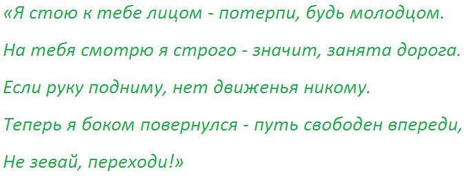 Стих про регулировщика