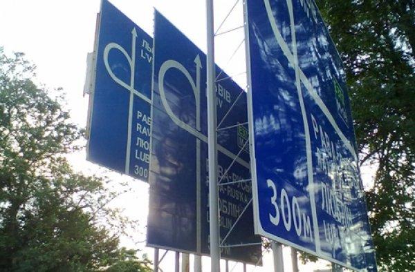 Дорожные знаки во Львове