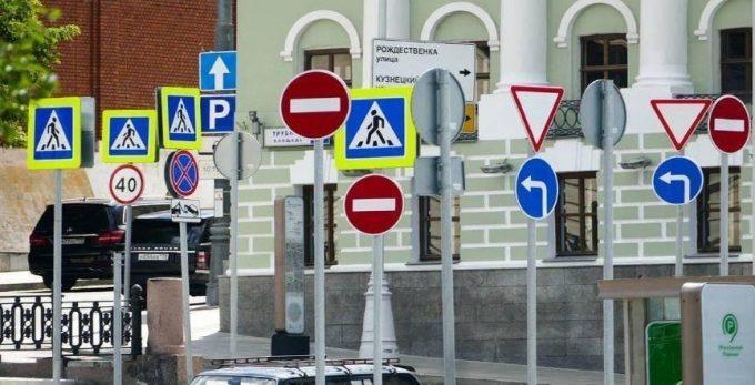 Дорожные знаки в Москве