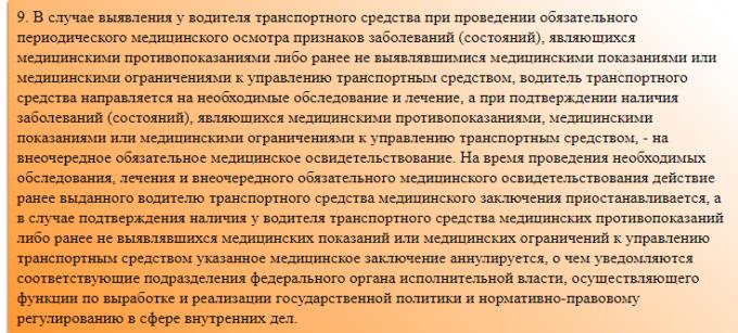 статья 12.7 часть 1 КоАП РФ