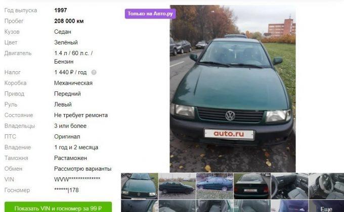 Объявление о продаже машины