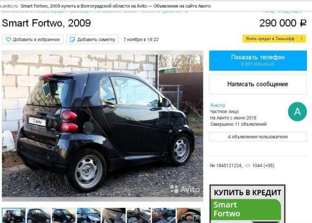 Объявление о продаже Smart Fortwo