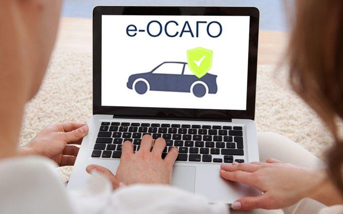 е-ОСАГО на компьютере