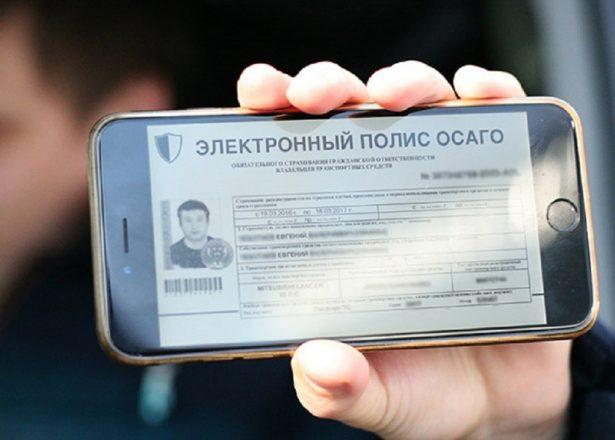 Электронный полис в смартфоне