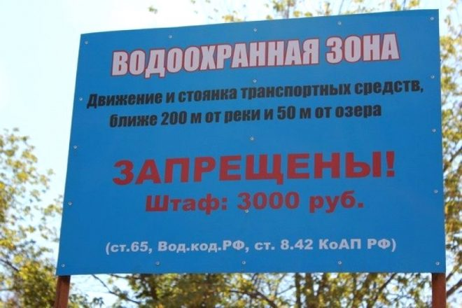 Плакат Водоохранная зона