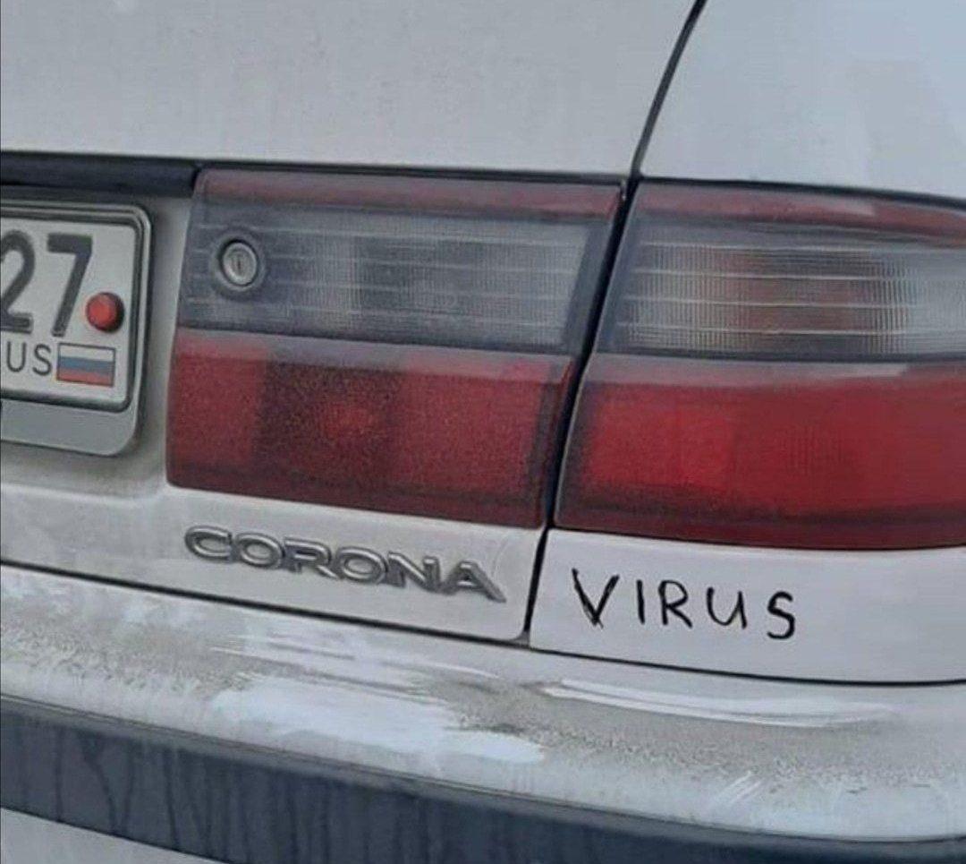 Надпись на авто Корона вирус