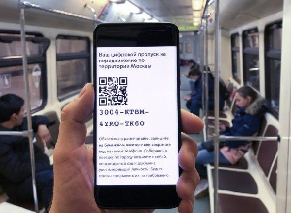 Электронный пропуск для поездки в Москве