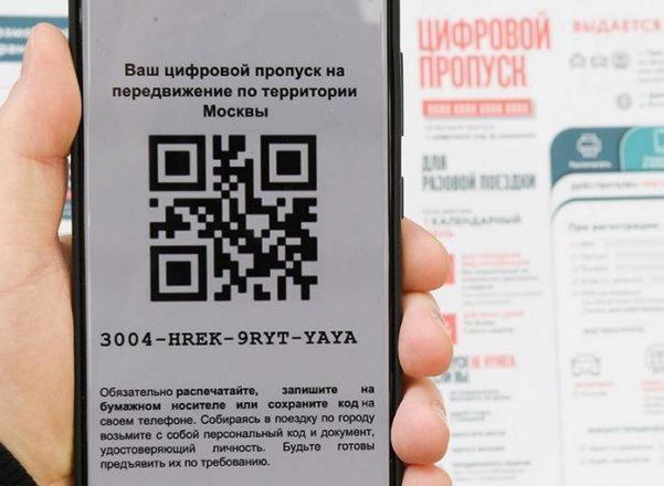 Электронный пропуск в смартфоне