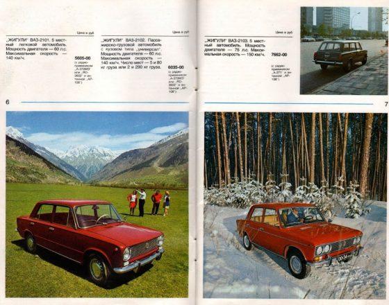 Фото советских машин в журнале