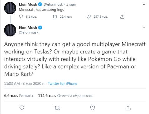 Запись в Твиттере Илона Маска