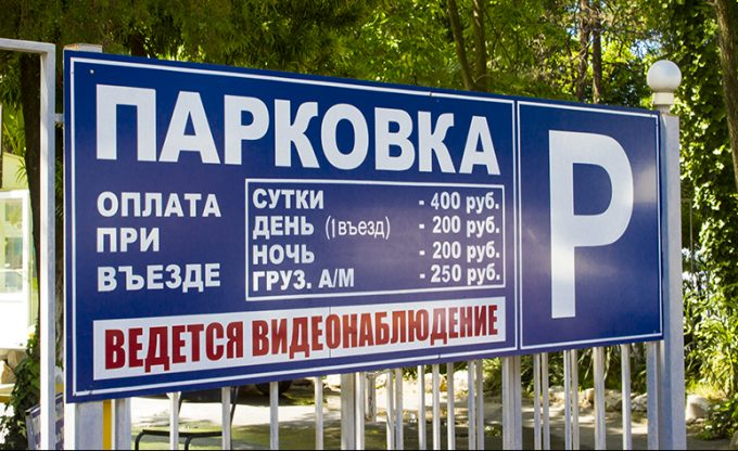 Парковка с ценами