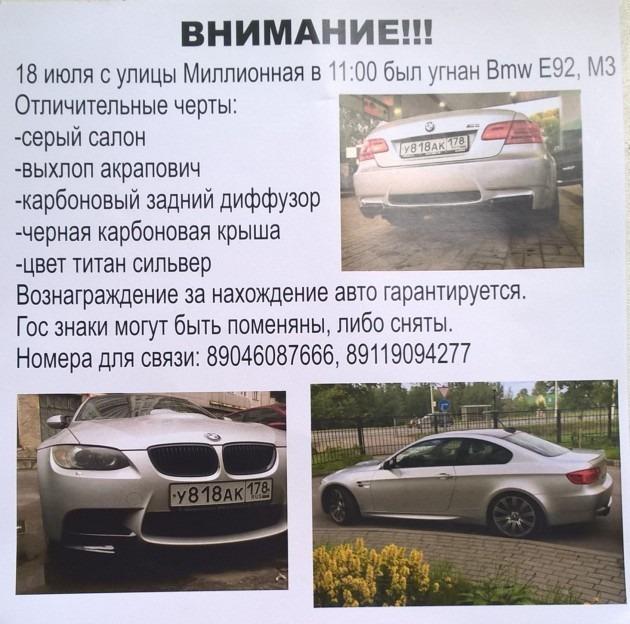 Объявление о поиске авто