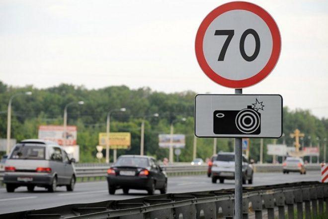 Дорожный знак видеофиксации
