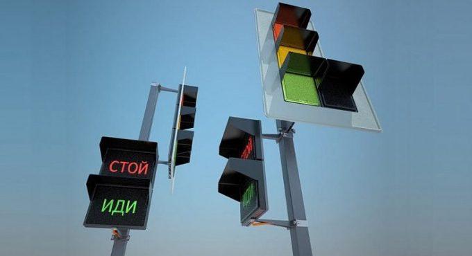 Квадратные светофоры