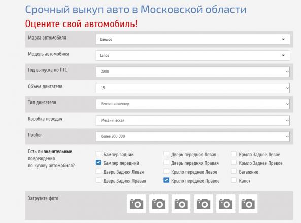 Скриншот заполнения формы на сайте skupauto.ru
