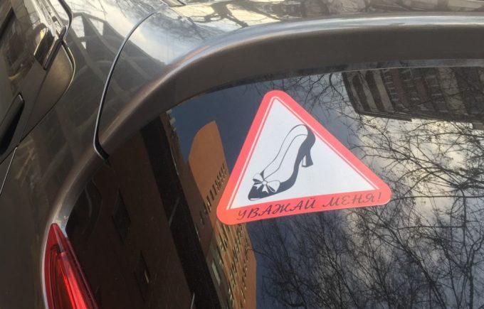 """Наклейка """"Туфелька"""" на машине"""