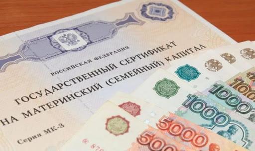 Материнский сертификат и деньги