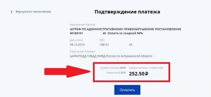 Проведение платежа на портале Госуслуг