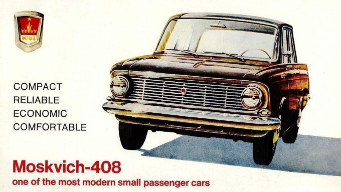 Постер с рекламой Москвича