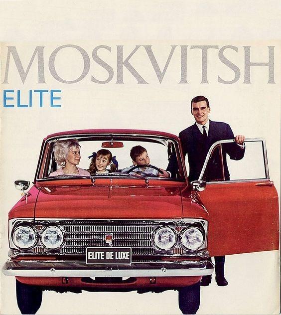 Постер с рекламой Москвича в советское время