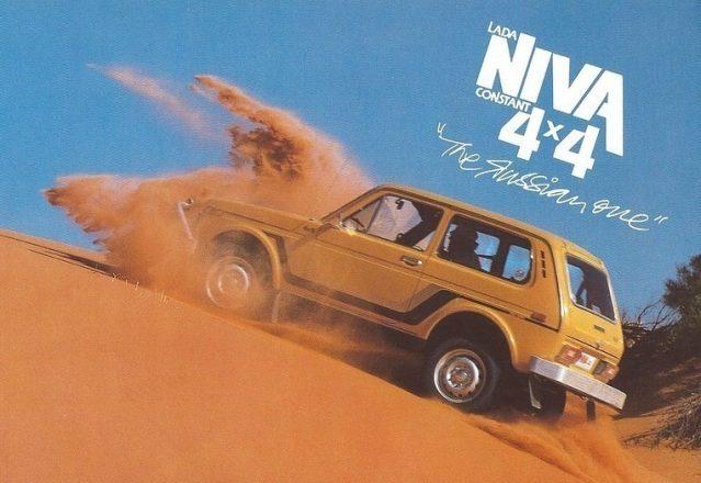 Рекламный плакат Нивы