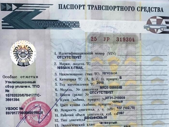 Паспорт ТС
