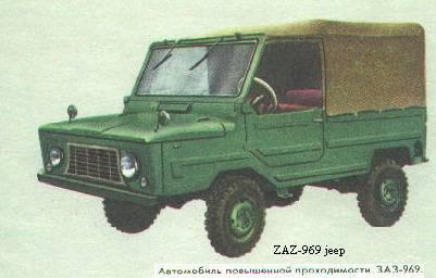 ЗАЗ-969.