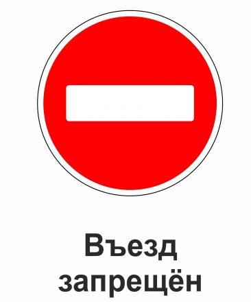 значение знака кирпич