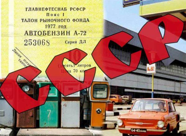 Бензин в СССР.